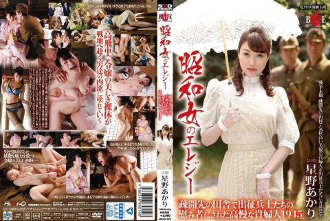 "HBAD-322 Elegy Of A Showa Woman ""1945, An Arrogant Lady Becomes A Sex Toy F"